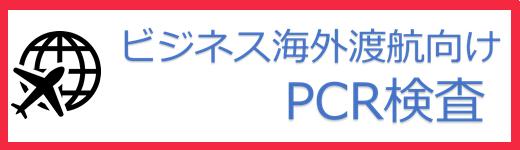 ビジネス渡航者向けPSR検査